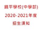 二零二零年 鏡平學校(中學部)招生通告