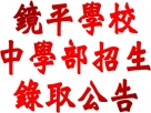 鏡平學校中學部招生錄取公告