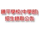 鏡平學校中學部招生錄取公告2019