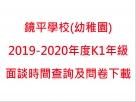 鏡平學校(幼稚園)  2019-2020年度K1年級  面談時間查詢及問卷下載