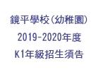 鏡平學校(幼稚園)2019-2020學年K1年級招生須知
