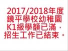 鏡平學校幼稚園K1級學額已滿