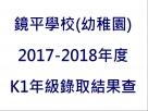 鏡平學校(幼稚園) 2017-2018年度K1年級錄取結果查詢