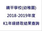 鏡平學校(幼稚園)2018/2019學年K1年級錄取結果查詢