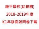 鏡平學校(幼稚園)2018-2019年度K1年級面談問卷下載