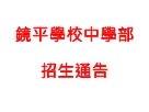 鏡平學校中學部招生通告